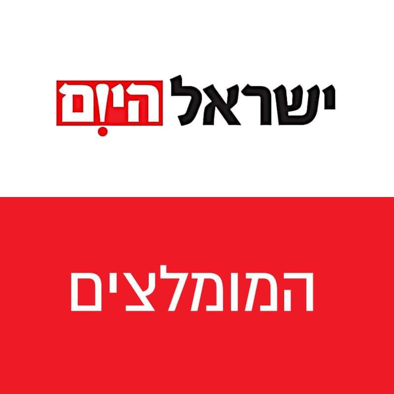 ישראל היום מומלצים
